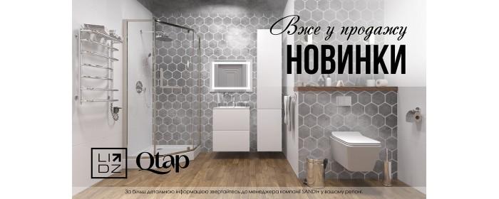 Новинки Сантехники