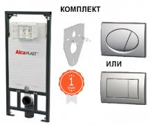 Alcaplast A101 Инсталляция для унитаза (под гипсокартон)