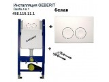GEBERIT Duofix 458.115.11.1 Инсталляция 3 в 1