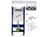 GEBERIT Duofix 458.121.21.1 Инсталляция
